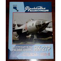"""Истребитель-разведчик Як-27Р. """"Стелсы"""" 1930-х"""