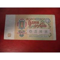 1 рубль СССР обр. 1991 г.