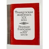 Набор 24 открытки . Живопись . 1972 г.