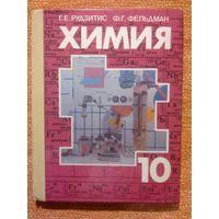 Химия 1991г учебник 10 кл. Г.Е. Рудзитис, Ф.Г. Фельдман