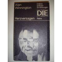 """Winnington """"Herzversagen"""" детектив на немецком языке"""