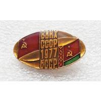 ВДНХ СССР 1977 год БССР #0510-OP12