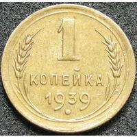 СССР 1 копейка 1939 (177)