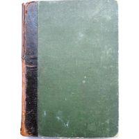 Жуковский В.А. Полное собрание сочинений... В 12-ти томах. Т. 5-8 в одной книге. 1902
