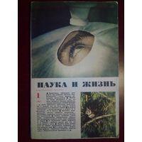 Наука и жизнь 1967 1 СССР журнал