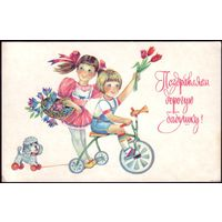 1986 год Н.Туртанова Поздравляем дорогую бабушку!