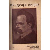 Ницше Фридрих. Так говорил Заратустра : Книга для всех и ни для кого. 1913г.