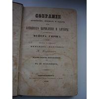 Собрание примеров,формул,задач из буквенного вычисления и алгебры сочинение Мейра Гирша 2-е издание 1844 г  редкое