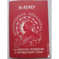 Практическая астрология, или искусство предвидения и противостояния судьбе в 5 книгах. Книга третья./ Ян Кефер.