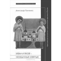 Панченко. Иван и Яков - необычные святые