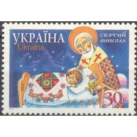Украина 2001 Св.Николай религия