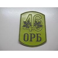 Шеврон 46 отдельный разведывательный батальон Беларусь