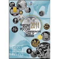 2012 - Памятные и инвестиционные монеты России- на CD