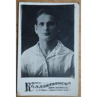 "Фото юноши. Бобруйск. Артель""Коллективист"". 1930-е. 9х14 см."