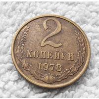 2 копейки 1978 СССР #15