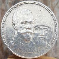 1 рубль 1913 (В.С)  300 лет дома Романовых