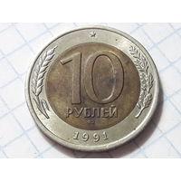 10 рублей 1991 год ЛМД (вариант с раздвоенной остью). Аукцион 5 дней