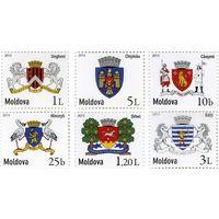 Гербы городов Молдавия (Молдова ) 2015 серия **