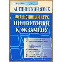 Английский язык. Интенсивный курс подготовки к экзамену (синяя) (уценка)