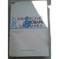 Химический словарь школьника (без обложки)