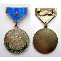 Монголия. Медаль Дружбы. Люкс. Серебро.
