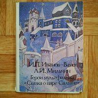 Набор открыток Сказка о царе Салтане
