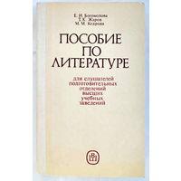 """Е.И.Богомолова """"Пособие по литературе"""" для подготовит.отделений"""