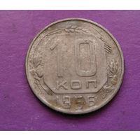 10 копеек 1956 года СССР #11