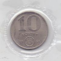 Венгрия, 10 форинтов 1981 года. Серия FAO.