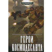Warhammer 40000 Герои космодесанта