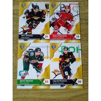 11 сезон КХЛ - 4 карточки одним лотом.