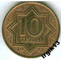 10 тиын 1993 года. Казахстан