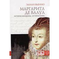 Маргарита де Валуа. История женщины, история мифа.