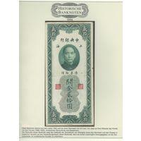 Китай (Шанхай), 20 золотых единиц, 1930 год.