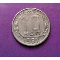 10 копеек 1957 года СССР #05