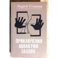 Приключения Авакума Захова  Андрей Гуляшки