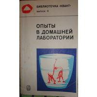 Опыты в домашней лаборатории, 1980 Цена: 2 руб. Находится: г. Минск, мк-н. Лошица, ул. Прушинских, 54 Оплата возможна наличными, на номер телефона, на электронные кошелки, на карты банков:Беларусбанк,