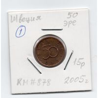 Швеция 50 эре 2005 года - 1