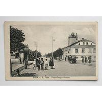 Открытка. Пинск. Петербургская улица. 1917г.