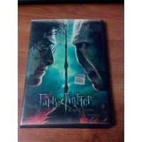 Гарри Поттер и Дары Смерти 2 часть DVD