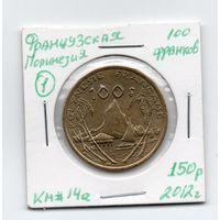 Французская Полинезия 100 франков 2012 год - 1