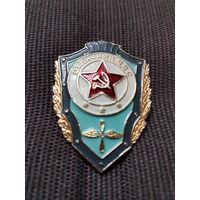 Значок Отличник ВВС СССР.