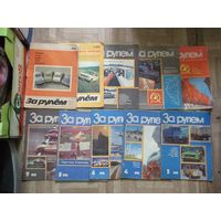 Десять журналов За рулем, 1974,1977,1979 гг.