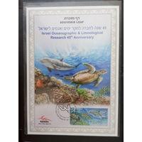 2012. Израиль. 45 лет океанографических исследований. Памятный лист