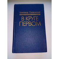 Александр Солженицын  В круге первом