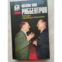 Иоахим фон Риббентроп - Мемуары нацистского дипломата