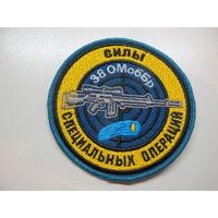 Шеврон 38 мобильная бригада ССО Беларусь