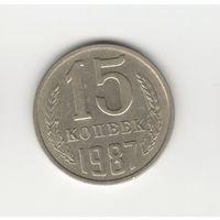 15 копеек СССР 1987 Лот 1959