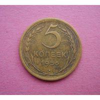 5 копеек 1956 No1