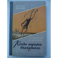 Б. Краевский, Ю. Лиманов  Когда играют дельфины // Серия: Библиотечка военных приключений 1958 год